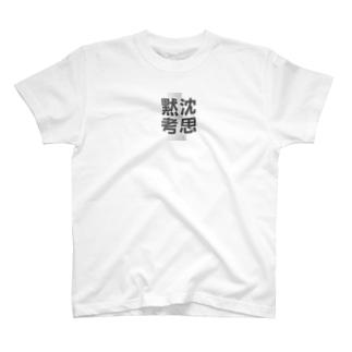 沈思黙考 3 T-shirts