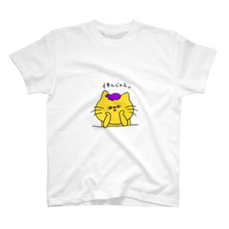 むせきにゃん T-shirts