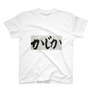 かじか T-shirts