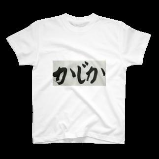 清芳のかじか T-shirts