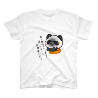パンダのビッグ(台詞ありバージョン) T-shirts