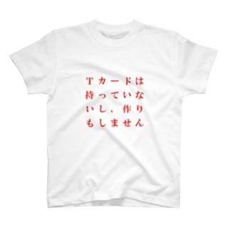 Tカード持ってないTシャツ T-shirts