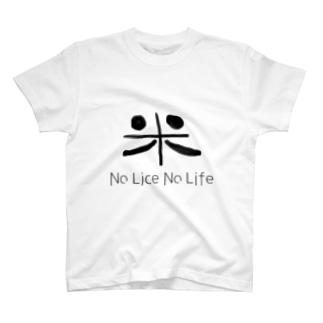 お米が好きでたまらない人のため T-shirts