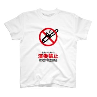自分より上手い人演奏禁止 T-shirts