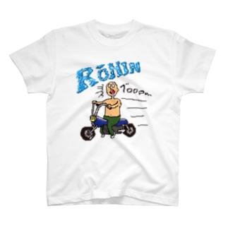 浪人(ドット絵) T-shirts