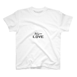 カレーへの愛 T-shirts