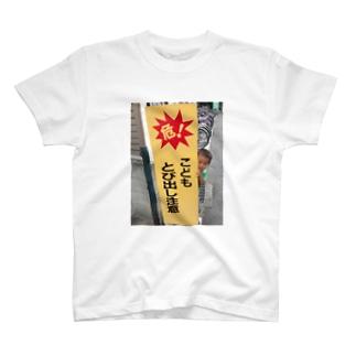 子供飛び出し注意! T-shirts