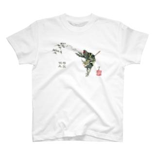 和もの雑貨 玉兎の芳年略画 悟空吹毛【浮世絵・妖怪・西遊記】 T-shirts