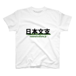 日本文支公式アイテム T-shirts