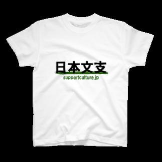 RyouSoftの日本文支公式アイテム T-shirts