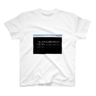 ホッチキスと嘘とセロファンテープ T-shirts