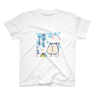 悩んだときは…【ほっこりハッピーのブン】 T-shirts
