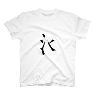 部首 T-shirts