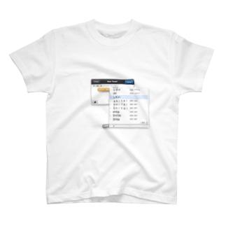 早く家に帰ってツイートしたい T-shirts