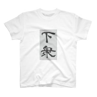 下衆 T-shirts