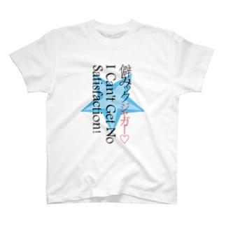 僻みックジャガー T-shirts