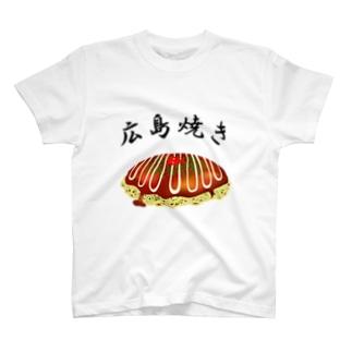広島版その筋の人を確実に怒らせる T-shirts