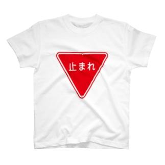 止まれ T-shirts