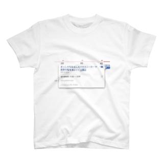 まっしろなおろしたてのスニーカーで皇居の桜を見にいく土曜日 T-shirts