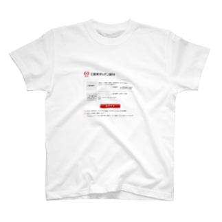 東京三菱UFJ銀行ログインフォーム T-shirts