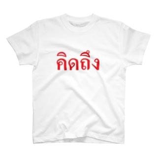 タイ語・恋しい 赤・横 T-shirts