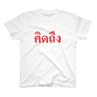 mind your wordsのタイ語・恋しい 赤・横 T-shirts