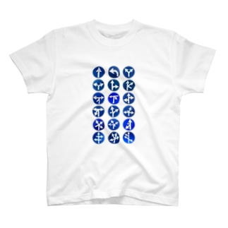 道路標識02 T-shirts