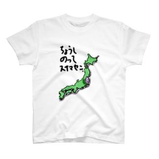 ちょうしのってスイマセン T-shirts
