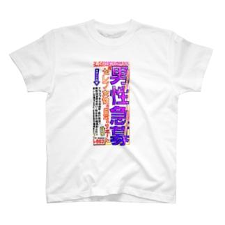 男性急募 T-shirts