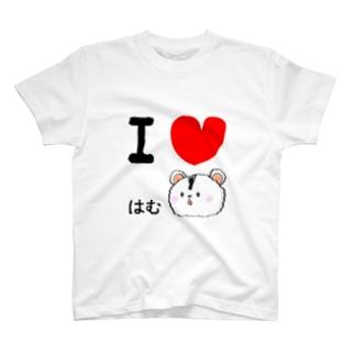 I LOVE はむすたぁ T-shirts