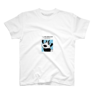 シュウ君と悪夢の怪物 T-shirts