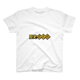 歴史雑談録 T-shirts