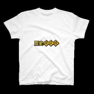 歴史雑談録の歴史雑談録 T-shirts