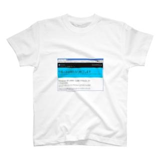 サポートは間もなく終了します T-shirts