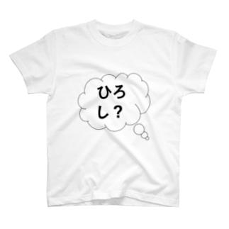ひろし? T-shirts