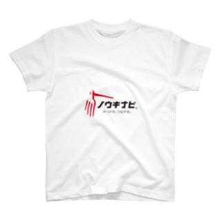ノウキナビ T-shirts