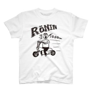 浪人生 T-shirts