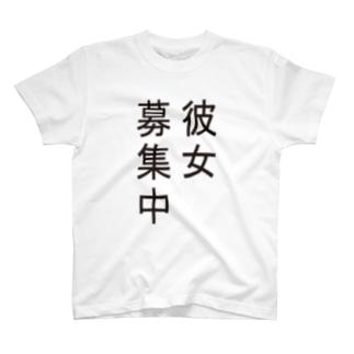 彼女募集中 T-shirts