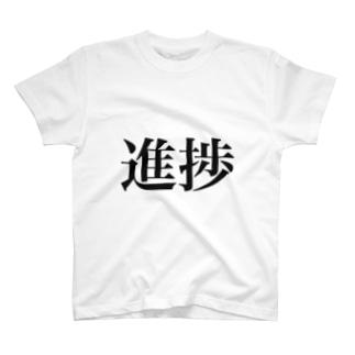 進捗 T-shirts