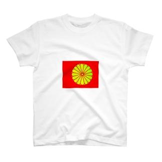 天皇旗グッズ T-shirts