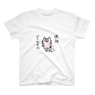 進捗どうですか T-shirts