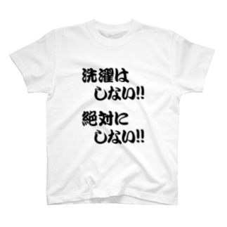 洗濯はしない!!絶対にしない!! T-shirts