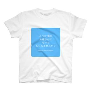 プロポーズ作戦 男子編 T-shirts