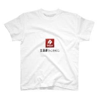 北海道ファンマガジン公式ロゴ T-shirts