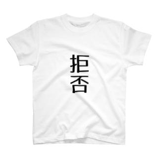 キョヒティー T-shirts