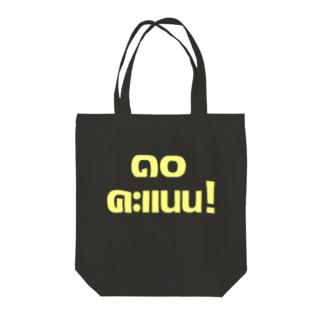 タイ語・10点! Tote bags