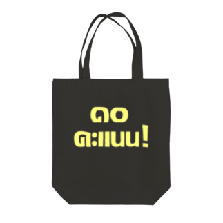 mind your wordsのタイ語・10点! Tote bags