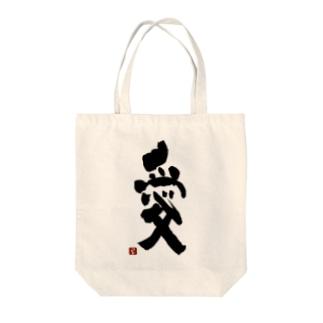 つとむの愛 Tote bags