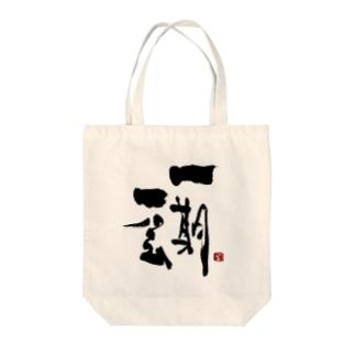 つとむの一期一会 Tote Bag