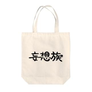妄想族 Tote bags